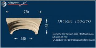 Säulenkapitell-Hälfte mit Beschichtung OFK-2K 150/270